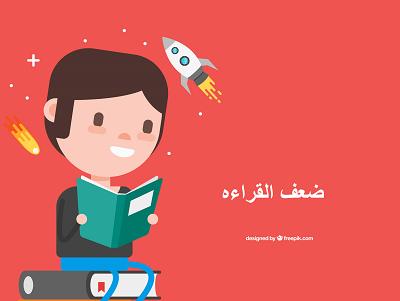 -تعليم القراءة للاطفال-خطوات لتقويه الطفل فى القراءه