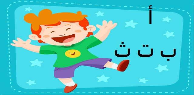 تعليم القراءة والكتابة للأطفال-سنه-3سنوات
