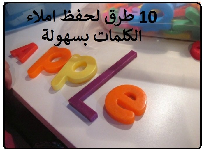 10 طرق لحفظ أملاء الكلمات-spelling