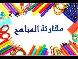 المناهج التعليمية-العيوب والمميزات لاشهر مناهج الاطفال الدراسية