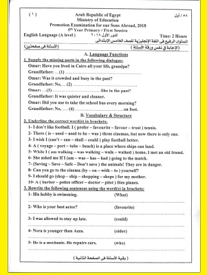 نماذج امتحانات السفارة المصرية جميع الصفوف الدراسية 2019